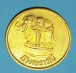 20772 เหรียญข้างเอราวัณ สมุทรปราการ กระหลั่ยทอง 77