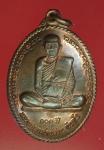 20796 เหรียญหลวงปุ่ญาท่านสวน วัดนาอุดม ปี 2554 อุบลราชธานี 93