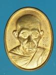 20845 เหรียญหลวงพ่อเกษมเขมโก สุสานไตรลักษณ์ ลำปาง เนื้อทองแดง 70