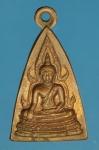 20860 เหรียญพระพุทธชินราช วัดธรรมจักร พิษณุโลก ปี 2511 เนื้อทองแดง 54