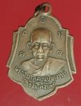 20947 เหรียญสิริจันโท หลัง ติสโส วัดบรมนิวาส ปี 2495 ห่วงเชื่อม เนื้อทองแดง 18