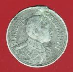 21002 เหรียญกษาปณ์ในหลวงรัชกาลที่ 6 ปี พ.ศ. 2462 ราคาหน้าเหรียญ 1 สลึง เนื้อเงิน