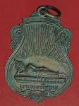 21007 เหรียญพระพุทธไสยยาสน์ วัดสนามแย้ ปี 2523 ชัยนาท(หลวงพ่อกวย วัดโษษิตรารามปล
