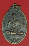 21011 เหรียญพระครูโกวิทสุทธิคุณ วัดอินทราราม กาญจนบุรี 20