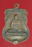 21020 เหรียญหลวงปู่เผือก หลังหลวงพ่อโต วัดกิ่งแก้ว สมุทรปราการ 77