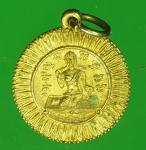 21031 เหรียญนางกวัก หลวงพ่อแพ วัดพิกุลทอง สิงห์บุรี 82