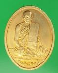 21068 เหรียญพระสิทธิชัยมุนี วัดโพธาราม ชัยนาท บล็อกกองกษาปณ์ 27
