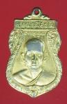21077 เหรียญหลวงพ่อบุญมี วัดโคกหม้อ ราชบุรี กระหลั่ยทอง 68