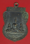 21086 เหรียญพระพุทธศิลา วัดโพธิ์งาม ปี 2521 ชัยนาท(หลวงพ่อกวย วัดโห
