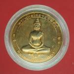 21123 เหรียญพระพุทธโสธร  ยอดธง วัดโสธรวรวิหาร ฉะเชิงเทรา 25