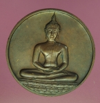 21157 เหรียญ 700 ปีลายสือไทย ปี 2526 สุโขทัย 83