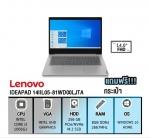 Notebook Lenovo IdeaPad 3 14IIL05 81WD00LJTA จอ 14.0'ระดับFHD พร้อม ระบบ ปฏิบัติ