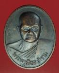 21202 เหรียญพระครูสัจจาภิราม วัดพระธาตุศรีคูณ นครพนม 37