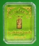 21222 พระนาคปรกรุ่นแรก หลวงพ่อจักษ์ วัดซุ้ง สระบุรี 1.2