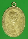 21225 เหรียญหลวงพ่อเพ็ง วัดมงคลประสิทธิ์ ลพบุรี เนื้ืออัลปาก้า 69