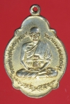 21264 เหรียญอุปฌาย์ปั้น วัดค้างคาว ชัยนาท ปี  2524 กระหลั่ยทอง 27