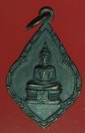 21276 เหรียญพระพุทธโสธร วัดโสธรวรวิหาร ปี 2527 บล็อกวงเดือน ฉะเชิงเทรา 25