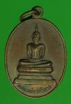 21320 เหรียญหลวงพ่อวัดวิหาร สรรคบุรี ชัยนาท ปี 2523 เนื้อทองแดง 27