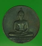 21404 เหรียญ 700 ปี ลายสือไทย สุโขทัย 83