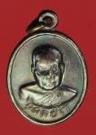 21442 เหรียญหลวงพ่อลี วัดถ้ำภูผาแดง อุดรธานี ปี 2553 เนื้อทองแดง 90