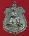 21451 เหรียญหลวงพ่อทรงโปรด วัดใหม่ผดุงเขต นนทบุรี 41