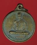 21458 เหรียญหลวงพ่อเกษมเขมโก สุสานไตรลักษณ์ ออกวัดคลองน้ำใส ปี 2532 กำแพงเพชร 70