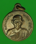21478 เหรียญหลวงพ่อเกษมเขมโก สุสานไตรลักษณ์ ลำปาง 70