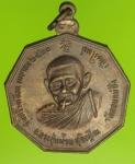 21513 เหรียญหลวงปู่แหวน สุจิณโณ ออกวัดนาวัง สมุทรสงคราม 78