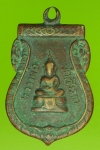21529 เหรียญหลวงพ่อวัดเชิงราก สระบุรี ปี 2511 เนื้อทองแดงสภาพใช้ 81