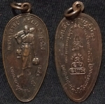เหรียญหลวงพ่อสร้อย วัดเลียบราษฎร์บำรุง ปี ๒๕๒๕ ฉลองอายุครบ ๖ รอบ