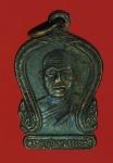 21552 เหรียญพระครูสุนทรธรรมรัต วัดโชติทายการาม ราชบุรี 68