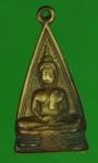 21575 เหรียญพระพุทธโสธร วัดใหม่บางคล้า ปี 2504 ฉะเชิงเทรา 25