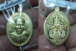 เหรียญหลวงพ่อพัฒน์ วัดห้วยด้วน รุ่นจักรพรรดิเนื้อทองสัมฤทธิ์ เลข 172 ปี 2562 สวย