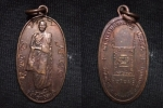 เหรียญหลวงพ่อประเสริฐ วัดโพธิ์ศรี รุ่นแรก สวย