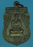 21600 เหรียญหลวงพ่อวงศ์ วัดบ้านค่าย ระยอง เนื้อทองแดงรมดำ 67