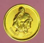 21635 เหรียญหลวงพ่อคูณ วัดบ้านไร่ นครราชสีมา 38.1