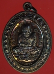 21729 เหรียญหลวงพ่อทวด วัดไร่ ปัตตานี ปี 2552 ซองเดิม 11