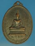 21743 เหรียญพระประธานอู่ทอง หลวงหลวงพ่อดิษฐ์ วัดพระปรางค์หลวง ปี 2515 นนทบุรี 41