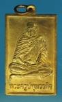 21761 เหรียญหลวงพ่อชำนาญ วัดบางกุฏีทอง ปทุมธานี 46