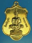 21777 เหรียญพระพุทธ วัดศรีจุฬา นครนายก กระหลั่ยทอง 35