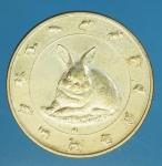 21815 เหรียญกระต่าย ปี 2554 บล็อกกองกษาปณ์ กระหลั่ยเงิน 17