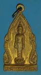 21829 เหรียญพระพุทธฉาย สระบุรี ปี 2500 เนื้อทองแดงกระหลั่ยทอง 81