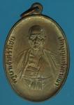 21834 เหรียญครูบาศรีวิชัย วัดพระธาตุดอยสุเทพ ปี 2526 เนื้อทองแดง 31