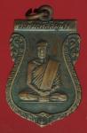 21852 เหรียญพระฆีฆสมุนีวงศ์ เจ้าคณะจังหวัดพิจิตร ปี 2507 เนื้อทองแดง 53