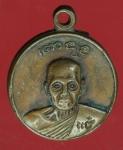 21872 เหรียญหลวงพ่อเเจ๋ วัดโพธิ์เฉลิมรักษ์ ฉะเชิงเทรา เนื้อทองแดง 25