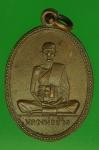 21902 เหรียญหลวงพ่อช้าง วัดผาสุการาม ปี 2510 ชลบุรี 26