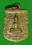 21903 เหรียญหลวงพ่อปู่ วัดใหญ่จอมปราสาท ปี 2518 สมุทรสาคร 79
