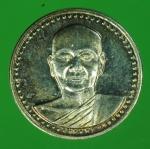 21957 เหรียญพระมหาสมัย วัดวิเชียรโชติการาม สมุทรสาคร เนื้่อเงิน 79