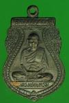 21960 เหรียญหลวงพ่อแหร่ม วัดมะขามเรียง สระบุรี 81