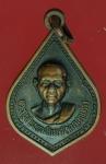 22001 เหรียญหลวงพ่อมา ญาณวโร วัดสันติวิเวก ร้อยเอ็ด ธนาคารจัดสร้าง 65